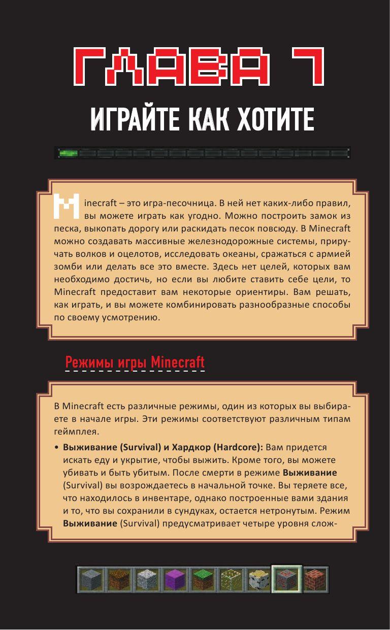 рассказ про майнкрафт читать на русском #6